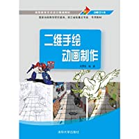 Two-dimensional hand-drawn animation(Chinese Edition)