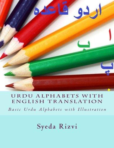 Urdu Alphabets with English Translation: URDU Alphabets with Illustration (Urdu Edition)