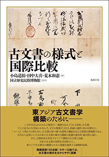 古文書の様式と国際比較