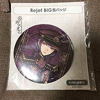新品未開封 帝國スタア Rejet Big缶バッジ ゲーム グッズ アニメ
