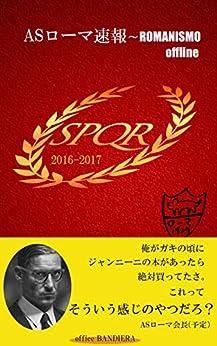 [Kisaragi]のローマ速報 Offline Serie A 2016/2017 (office BANDIERA)
