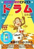 目で見て確認 DVD ドラム 山本雄一 著 (目で見て確認DVD)