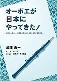 オーボエが日本にやってきた: ー幕末から現代へ 管楽器の現場から見える西洋音楽受容史ー (MyISBN - デザインエッグ社)