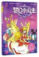 梦幻小公主(花之国度卷2马戏团奇妙夜升级纪念版)