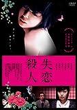 失恋殺人[DVD]