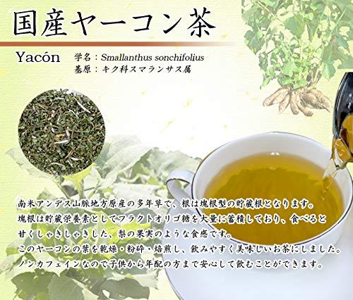オールライフサービス『国産ヤーコン茶』