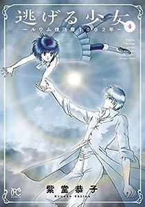 逃げる少女~ルウム復活暦1002年~ 4 (ボニータ・コミックス)
