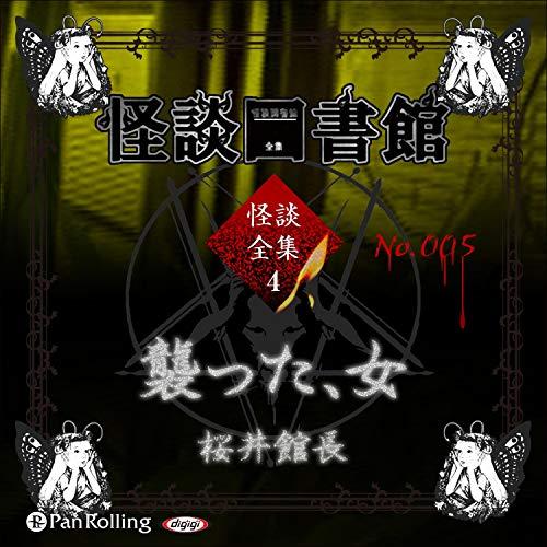 『怪談図書館・怪談全集4 No.05 襲った、女/桜井館長』のカバーアート
