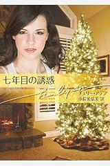 七年目の誘惑 (ハーレクイン文庫) Kindle版