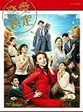 恋愛検定[DVD]