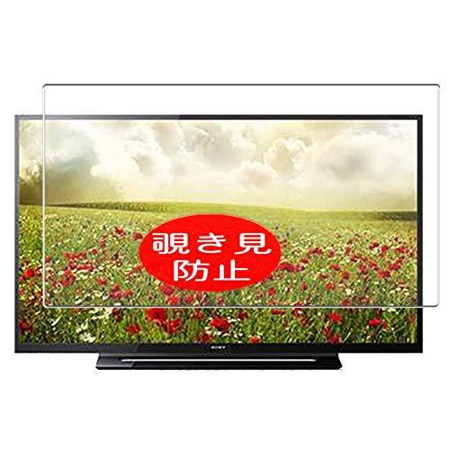 VacFun Anti Espia Protector de Pantalla, compatible con Sony KDL-32R300B TV 31.5', Screen Protector Filtro de Privacidad Protectora(Not Cristal Templado) NEW Version