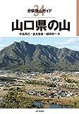 分県登山ガイド 34 山口県の山