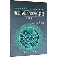 电工与电子技术实验教程(第2版)
