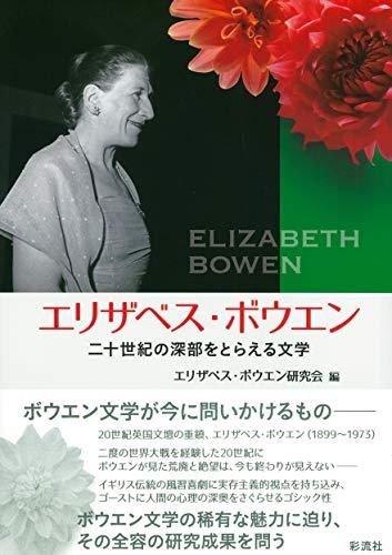 エリザベス・ボウエン: 二十世紀の深部をとらえる文学