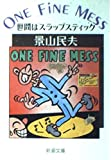 ONE FINE MESS―世間はスラップスティック