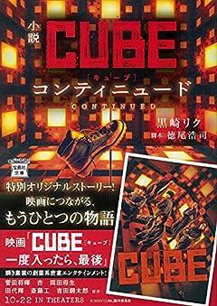 小説CUBE コンティニュード (宝島社文庫)