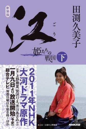 新装版 江(ごう) 姫たちの戦国 下 - 田渕 久美子