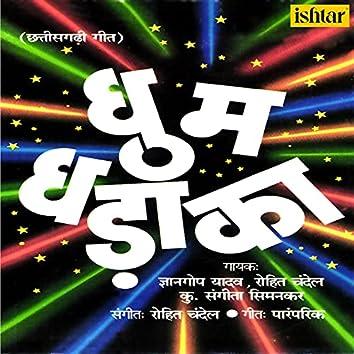 Dhum Dhadaka