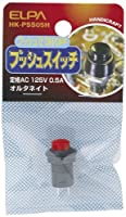 (まとめ買い) ELPA 押しボタンスイッチ HK-PSS05H 【×5】