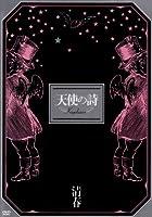 清春ツアードキュメント「天使の詩」 [DVD]