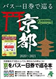 京都観光で3回以上バスを乗るならお得なこれ!「きょうをバス一日券で巡る本」最新版