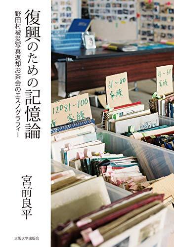 復興のための記憶論ー野田村被災写真返却お茶会のエスノグラフィー