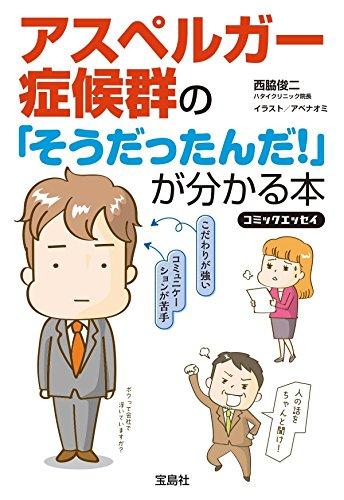 コミックエッセイ アスペルガー症候群の「そうだったんだ! 」が分かる本 (宝島SUGOI文庫)