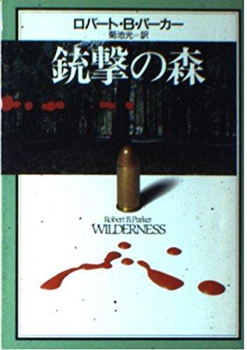 銃撃の森 (ハヤカワ・ミステリ文庫)