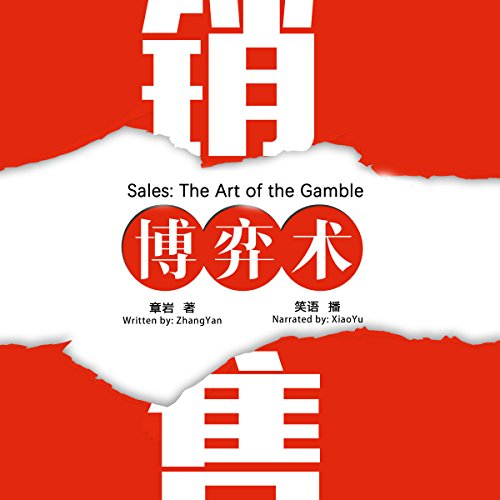 销售博弈术 - 銷售博弈術 [Sales: The Art of the Gamble] audiobook cover art