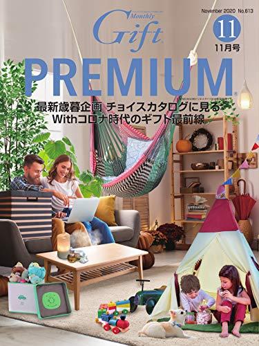 月刊ぎふと 11月号 (2020-11-10) [雑誌]