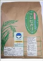 こばやし農園 玄米 コシヒカリ 令和2年産 (20kg (5kg x 4)) 新潟県産 特別栽培米(減農薬・減化学肥料栽培米)
