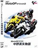 MotoGP スペシャル2・MotoGPクラス中野真矢物語[DVD]