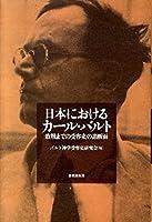 日本におけるカール・バルト―敗戦までの受容史の諸断面