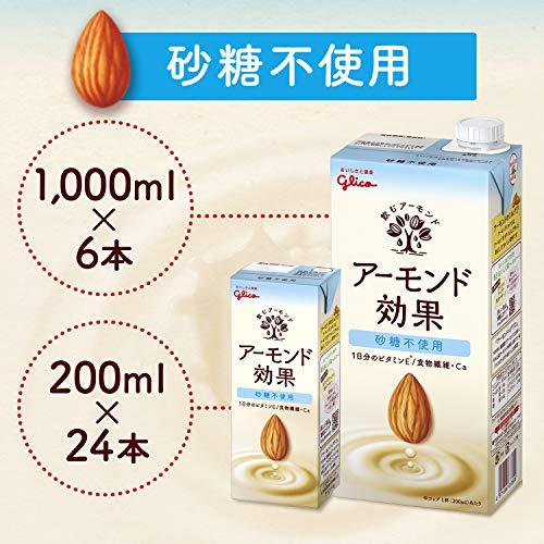 グリコアーモンド効果砂糖不使用アーモンドミルク1000ml×6本常温保存可能