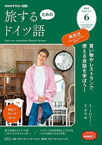 NHKテレビ 旅するためのドイツ語 2021年 6月号 [雑誌] (NHKテキスト)