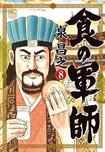 食の軍師 (8)完 (ニチブンコミックス)