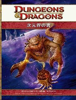 次元界の書 第4版 (ダンジョンズ&ドラゴンズ第4版 サプリメント)