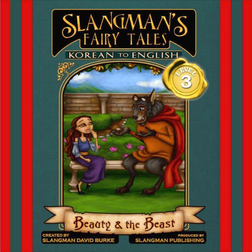『Slangman's Fairy Tales: Korean to English, Level 3 - Beauty and the Beast』のカバーアート