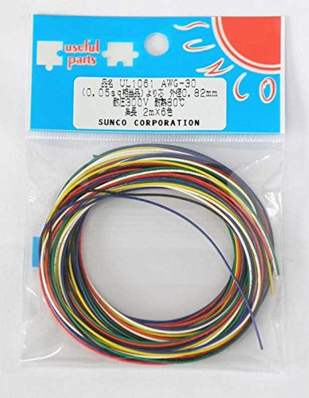 大西洋準拠言い聞かせるサンコー電商 UL1061 耐熱ビニル絶縁電線 黒白赤黄緑青 各2m AWG30 2m <6色> UL1061 AWG-30 2m X 6色