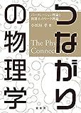 つながりの物理学: パーコレーション理論と複雑ネットワーク理論