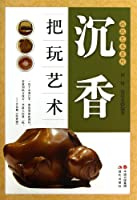 Agilawood Art (Chinese Edition)