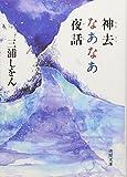 神去なあなあ夜話 (徳間文庫)