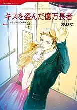 漫画家 湊よりこセット (ハーレクインコミックス)