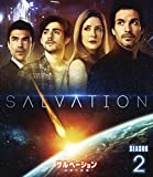 サルベーション -地球(せかい)の終焉- シーズン2<トク選BOX>[DVD]