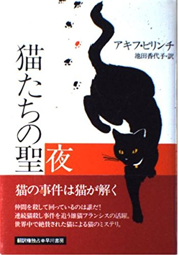 猫たちの聖夜 (Hayakawa novels)