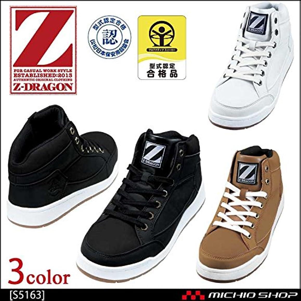 消える喜び前者自重堂 安全靴 Z-DRAGON セーフティスニーカー S5163 ミドルカットColor:ホワイト[C/0374] 26.5