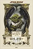 もし、シェイクスピアがスター・ウォーズを書いたら 帝国、逆襲す もし、シェイクスピアがスター・ウォーズを書いたら