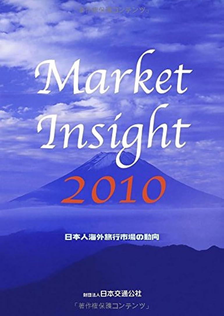 毎月モジュール落胆するMarket Insight 2010 日本人海外旅行市場の動向