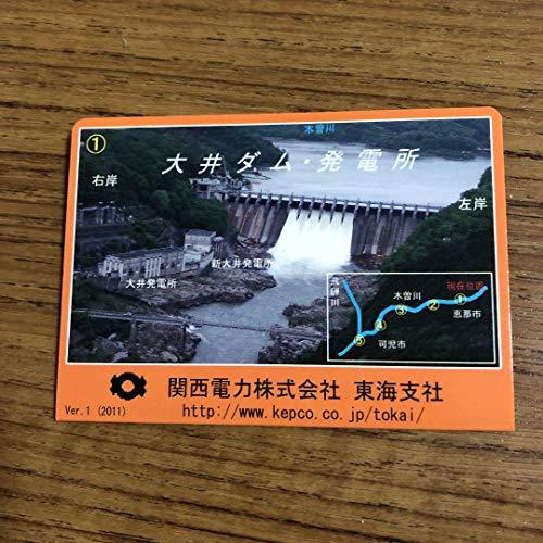 大井ダム 発電所 ダムカード ver.1