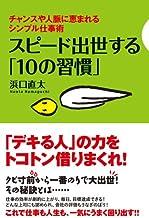 表紙: スピード出世する「10の習慣」 | 浜口 直太